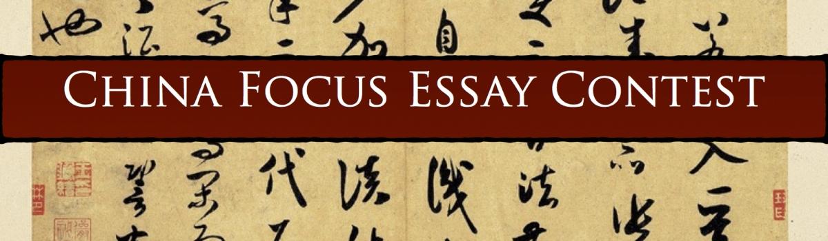 essay-contest-wide